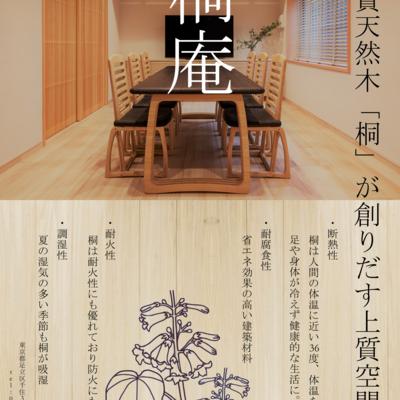 施工事例「リフォームのショールーム桐庵(とうあん)のご紹介~天然素材×くらしの体験処~」のサムネイル画像